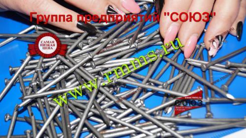 гвозди строительные ГОСТ завод